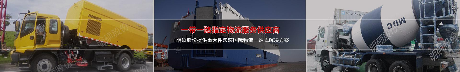明硕为重大件国际物流提供一站式解决方案