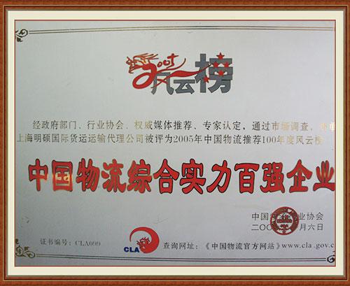 中国物流综合实力百强企